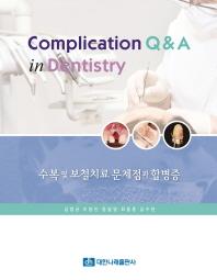 수복 및 보철치료 문제점과 합병증