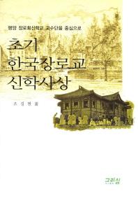 평양 장로회신학교 교수단을 중심으로 초기 한국장로교 신학사상