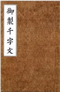 한석봉 어제천자문(복제(영인)본)