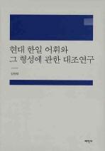 현대 한일 어휘와 그 형성에 관한 대조연구