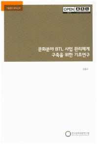 문화분야 BTL 사업 관리체계 구축을 위한 기초연구