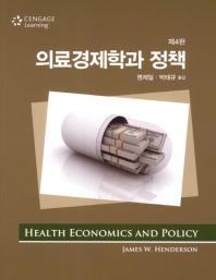 의료경제학과 정책