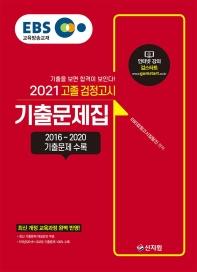 EBS 고졸 검정고시 기출문제집(2021)