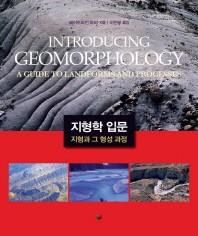 지형학 입문: 지형과 그 형성 과정