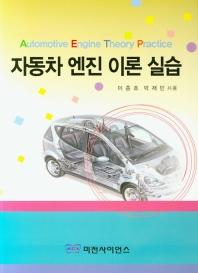 자동차 엔진 이론 실습