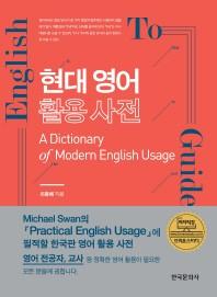 현대 영어 활용 사전