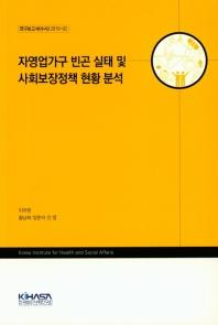 자영업가구 빈곤 실태 및 사회보장정책 현황 분석