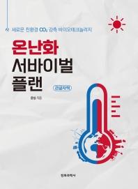 온난화 서바이벌 플랜(큰글자책)