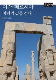이란-페르시아 바람의 길을 걷다(큰글자책)