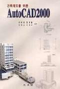 건축제도를위한 AUTOCAD 2000