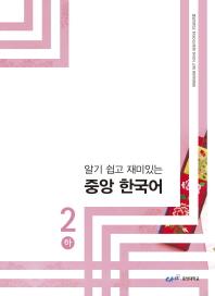 알기 쉽고 재미있는 중앙 한국어. 2(하)