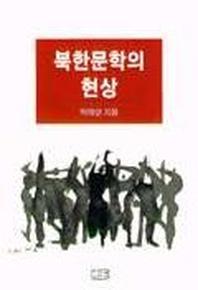 북한문학의 현상