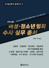 여성 청소년범죄 수사 실무 총서(2021)