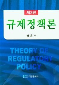 규제정책론