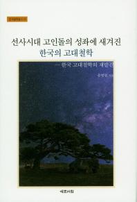 선사시대 고인돌의 성좌에 새겨진 한국의 고대철학