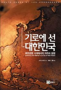 기로에 선 대한민국