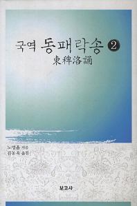 국역 동패락송. 2
