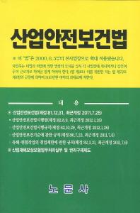 산업안전보건법(2012)