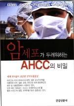암세포가 두려워하는 AHCC의 비밀