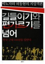 박노자와 허동현의 지상격론 길들이기와 편가르기를 넘어