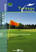 골프코스가이드북 (서서울 컨트리클럽)