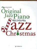 오리지널 재즈피아노 재즈크리스마스