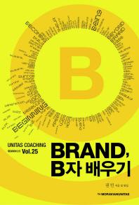 유니타스 브랜드 Vol. 25: Brand, B자 배우기