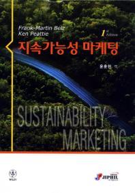지속가능성 마케팅