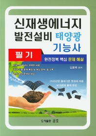 신재생에너지 발전설비 태양광 기능사 필기(2020)