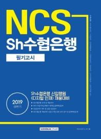 NCS Sh 수협은행 필기고시(2019 상반기)