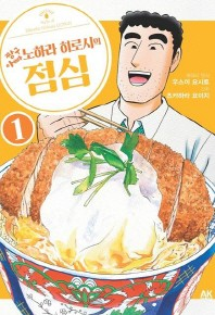 짱구아빠 노하라 히로시의 점심. 1