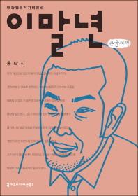 이말년(큰글씨책)