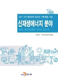 신재생에너지 분야 특허 메가트렌드 분석 보고서 2017