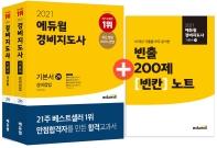 에듀윌 경비지도사 2차 기본서 경비업법+경호학 세트(2021)