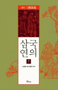 역주 삼국연의. 7