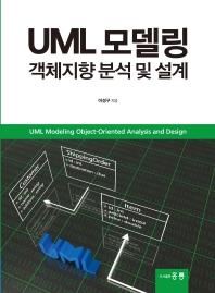 UML 모델링 객체지향 분석 및 설계
