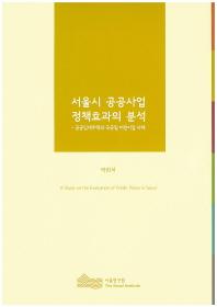서울시 공공사업 정책효과의 분석