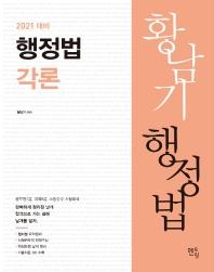 황남기 행정법 각론(2021)