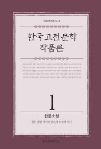 한국 고전 문학 작품론. 1: 한문소설