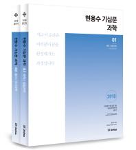 현용수 기심문 과학 세트(2018)