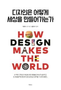 디자인은 어떻게 세상을 만들어가는가