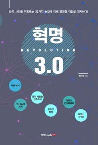 혁명 3.0
