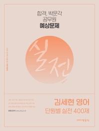 김세현 영어 단원별 실전 400제(2021)