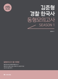 ACL 김준형 경찰 한국사 동형모의고사 SEASON. 1
