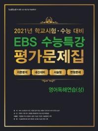 백발백중 고등 영어독해연습(상) EBS 수능특강 평가문제집(2021)(2022 수능대비)