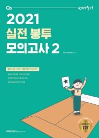 선재국어 실전 봉투 모의고사. 2(2021)