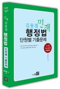 민재 김용철 행정법 단원별 기출문제(2017)