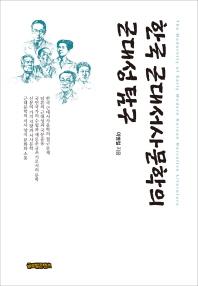 한국 근대서사문학의 근대성 탐구