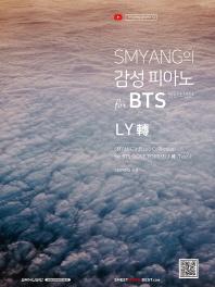 SMYANG의 감성피아노 for BTS(방탄소년단) LY전