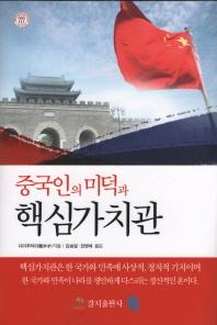 중국인의 미덕과 핵심가치관